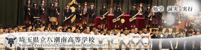 八潮南高校HP