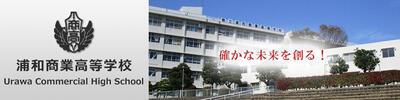 浦和商業高校HP