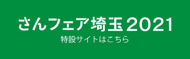 さんフェア埼玉2021特設サイトはこちら